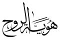 Identity of the Soul ID Arabic Logo